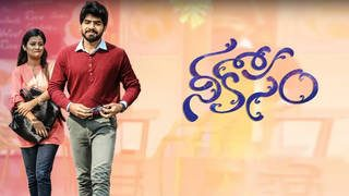 Neekosam Telugu Movie Review