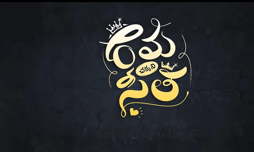 Rama Chakkani Sita Movie Release Today In Theaters